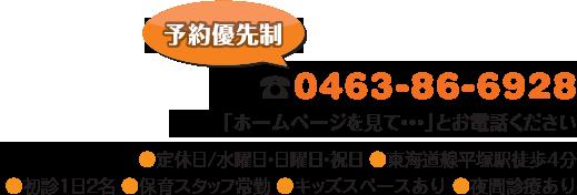 電話:0467-87-5080