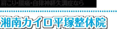 【平塚市の整体】湘南カイロ平塚治療室:ホーム