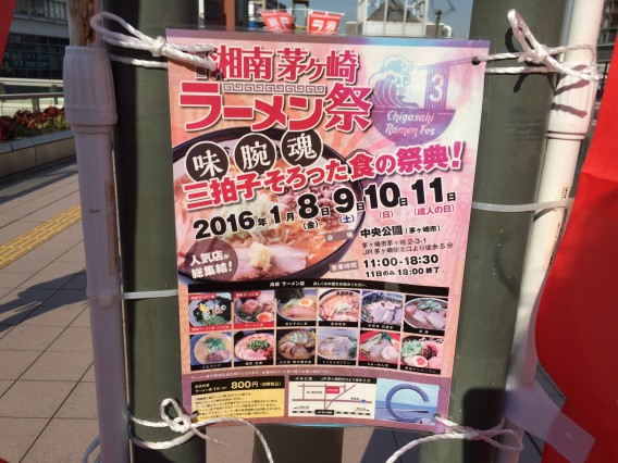 ラーメン祭り ポスター