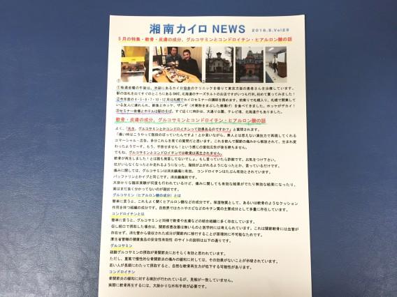 NEWS表