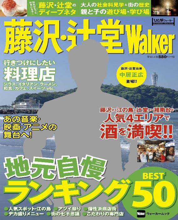 7月15日(金)発売「藤沢・辻堂Walker」に当院が紹介されました!