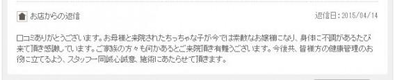 エキテン 口コミ【メンテナンス 返信】