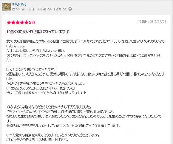 エキテン 口コミ【動物カイロプラクティック】