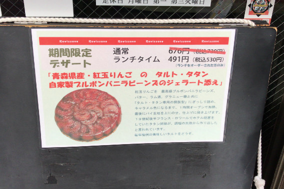 ラヴィッツォーネ 紅玉リンゴ タルト・タタン