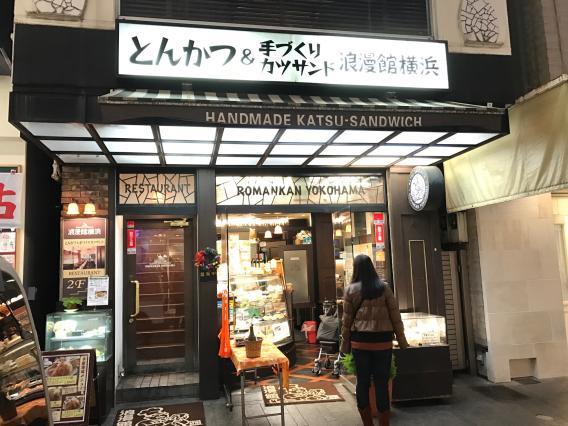 元町商店街 とんかつ&手作りカツサンド 浪漫館横濱