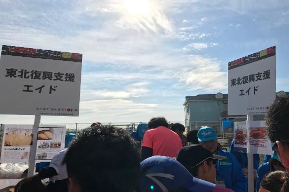 南国際マラソン 東北復興支援エイド