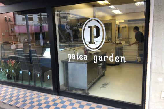 浜竹 patea garden(パティ ガーデン)ロゴ 外観