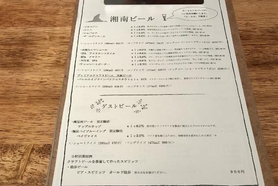 s-46 湘南ビール