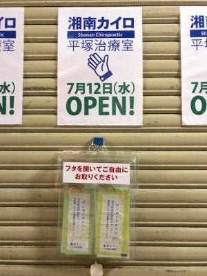 七夕キャンペーン チラシ入れ