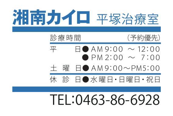 湘南カイロ平塚治療室 診療時間