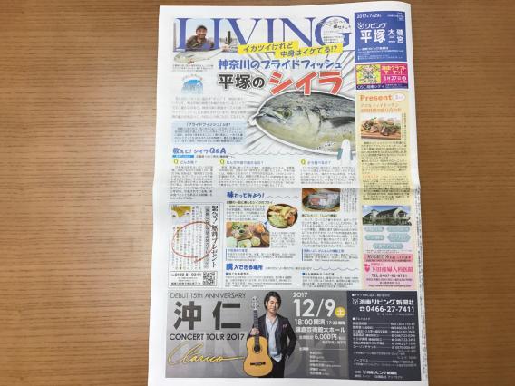リビング平塚 表紙