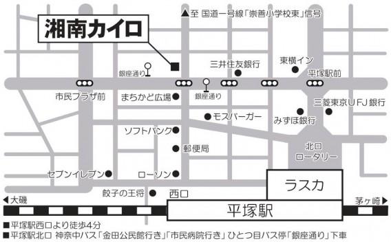 湘南カイロ平塚治療室 地図