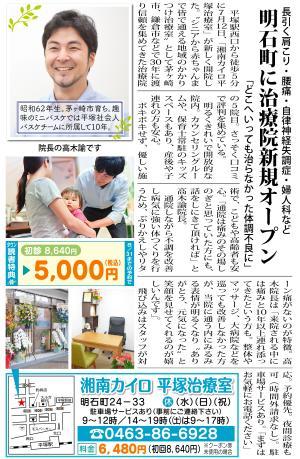 湘南カイロ平塚治療室 タウンニュース
