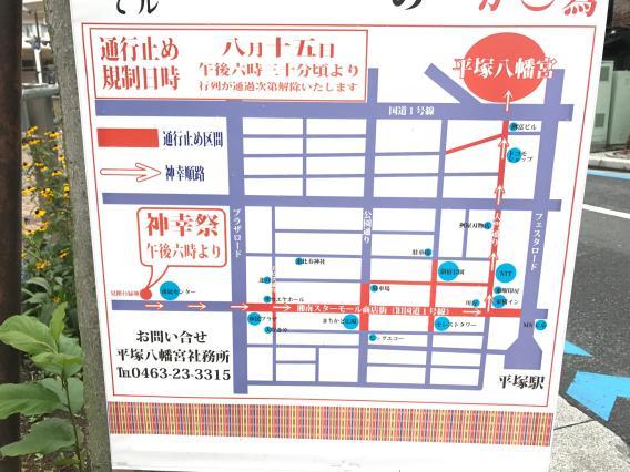 平塚八幡宮 例大祭 交通規制