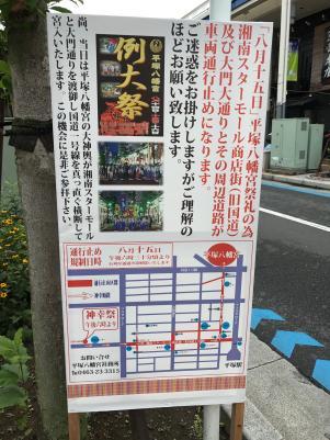 平塚八幡宮 例大祭 看板