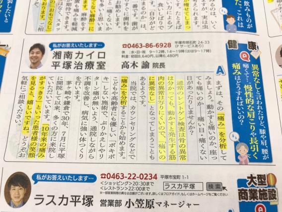 タウンニュース ゼミ 記事 アップ