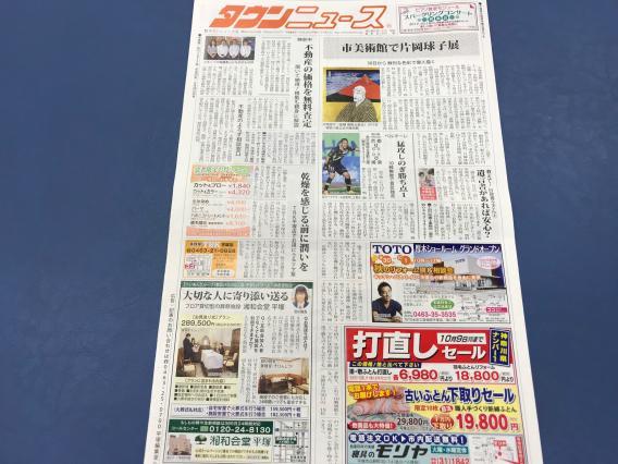 タウンニュース ゼミ 表紙