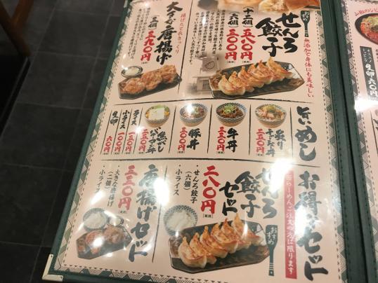 味噌の大将 メニュー3