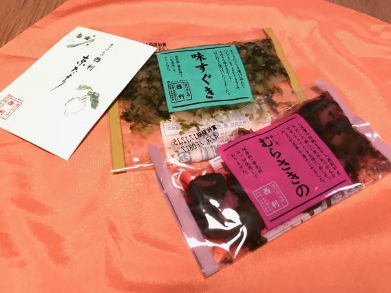 京都 土産 漬物①