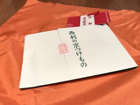 京都 土産 漬物③
