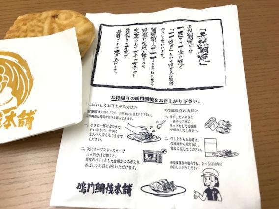 鳴門鯛焼本舗 たい焼き②