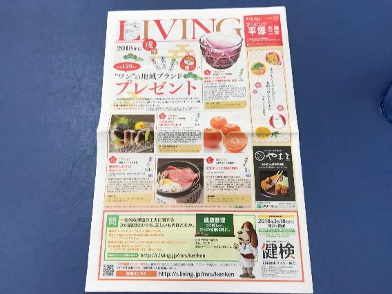 リビング平塚 新春号 表紙