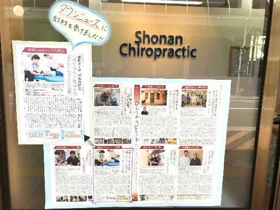 平塚タウンニュース 新春号 院外