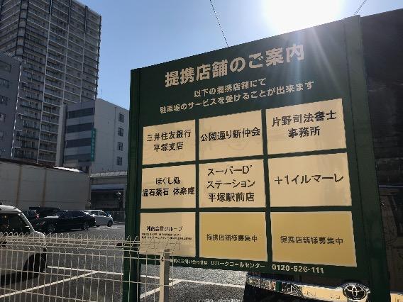 三井のリパーク 提携店舗