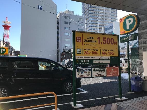 三井のリパーク 駐車料金