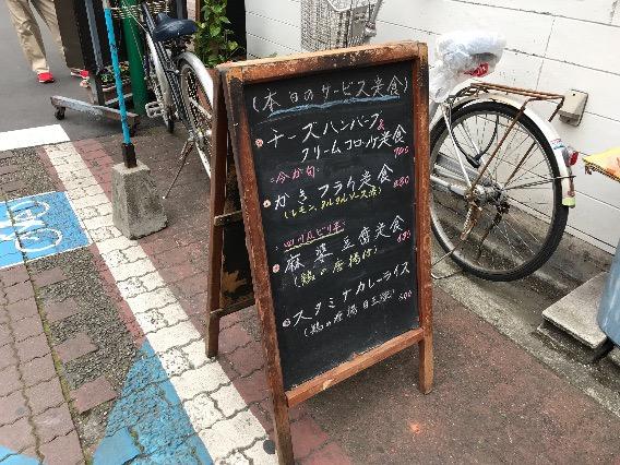 レストラン 紅花 本日のサービス定食 看板