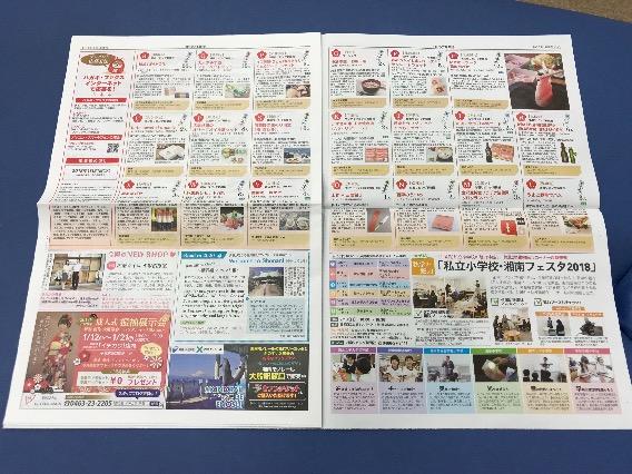 リビング平塚 新春号 見開き