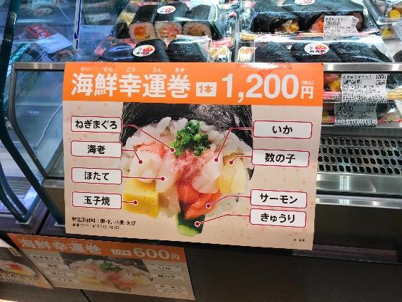 京樽 海鮮幸運巻