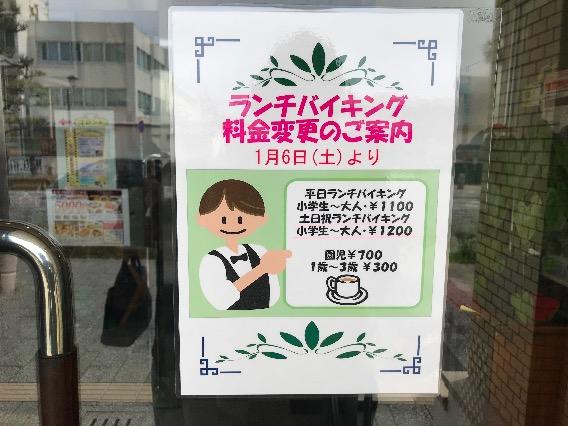 平塚 やまいち お知らせ