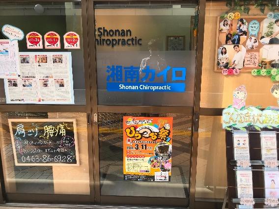 ひなつな祭 ポスター②
