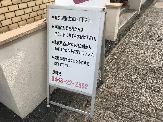 平塚 やまいち 駐車場案内