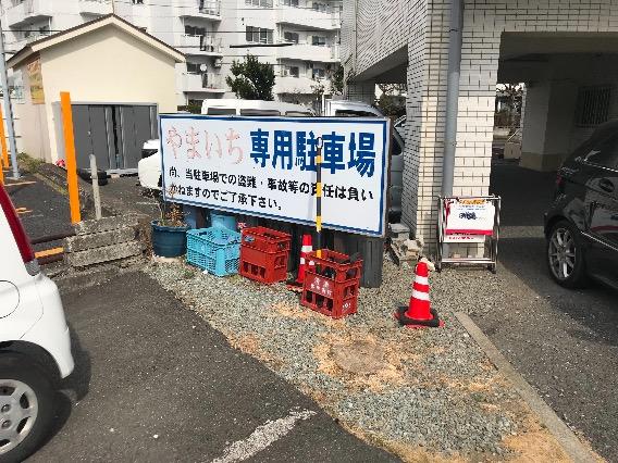 平塚 やまいち 駐車場看板