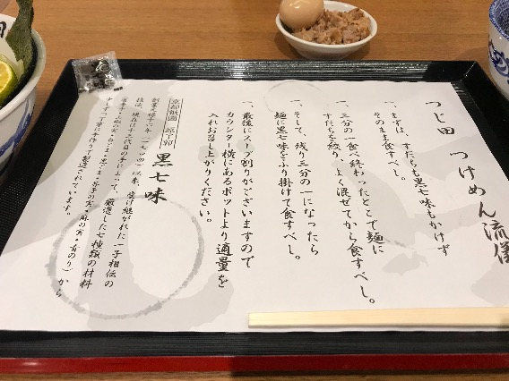 つじ田 つけ麺 流儀