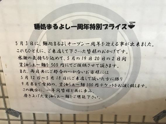 平塚 まるよし 1周年 特別価格