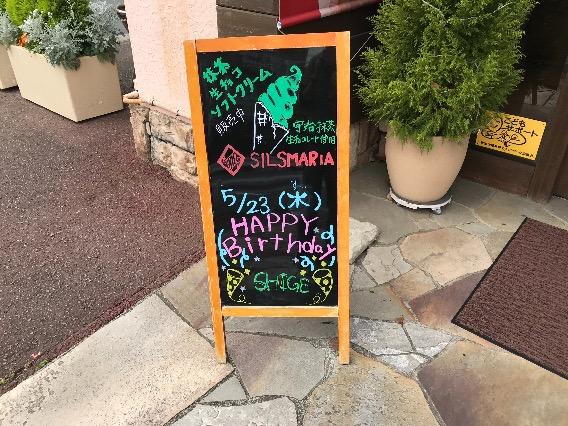 平塚 龍城ケ丘 シルスマリア ブラックボード