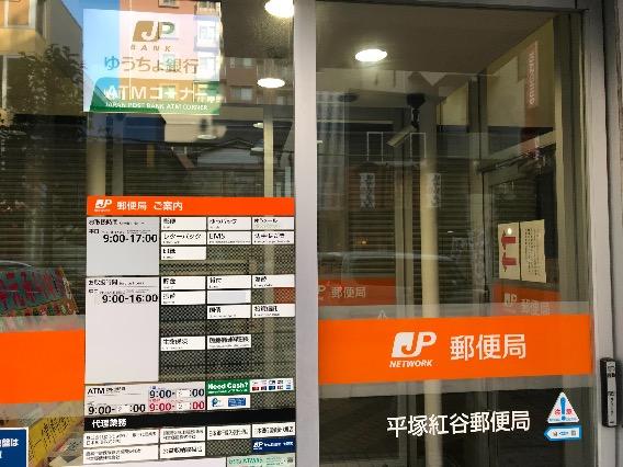 平塚紅谷郵便局 営業時間