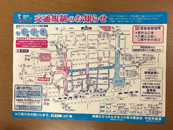 七夕 交通規制のお知らせ