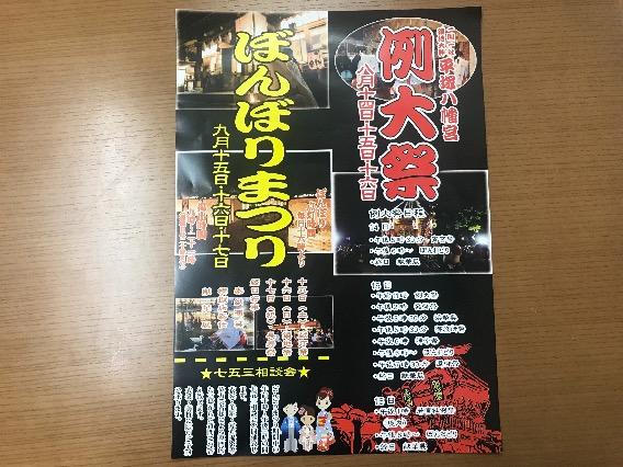 【平塚八幡宮】例大祭・ぼんぼりまつりが行われます!!
