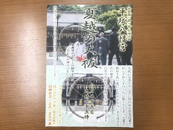 【平塚八幡宮】夏越の大祓の日時は6月25日の9時・15時からです!!