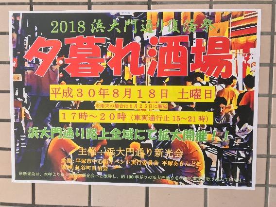 浜大門通りで【夕暮れ酒場】が開催されます!!