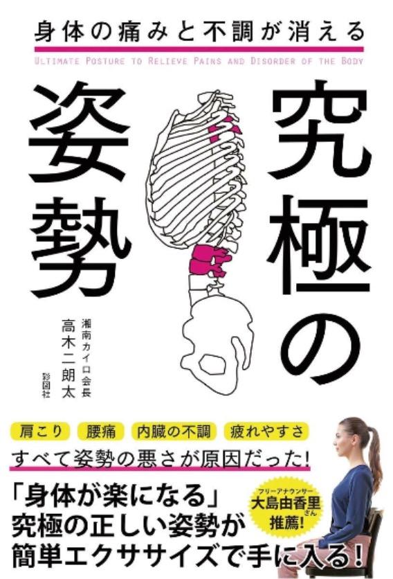 【正しい姿勢で不調が消える】湘南カイロ会長の姿勢の専門本を出版しました!!