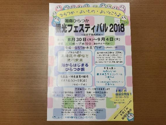 湘南ひらつか観光フェスティバル2018の開催日と内容はこちらです!