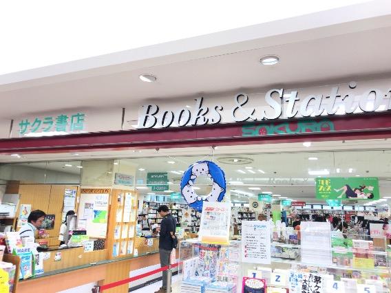 ラスカ平塚 サクラ書店