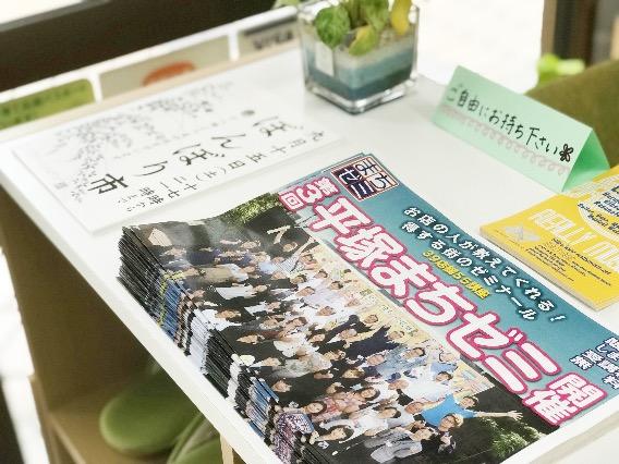 第3回平塚まちゼミが開催されます!!