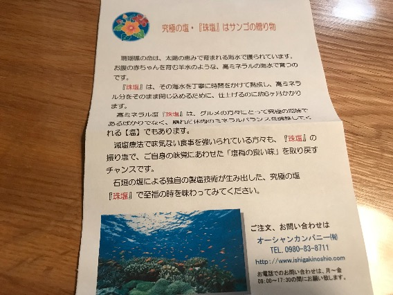 石垣島の塩 詳細