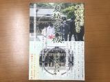 平塚八幡宮 夏越の大祓